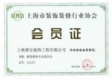 装饰协会会员证书